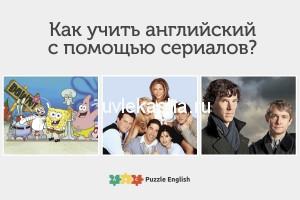 Как учить английский с помощью сериалов